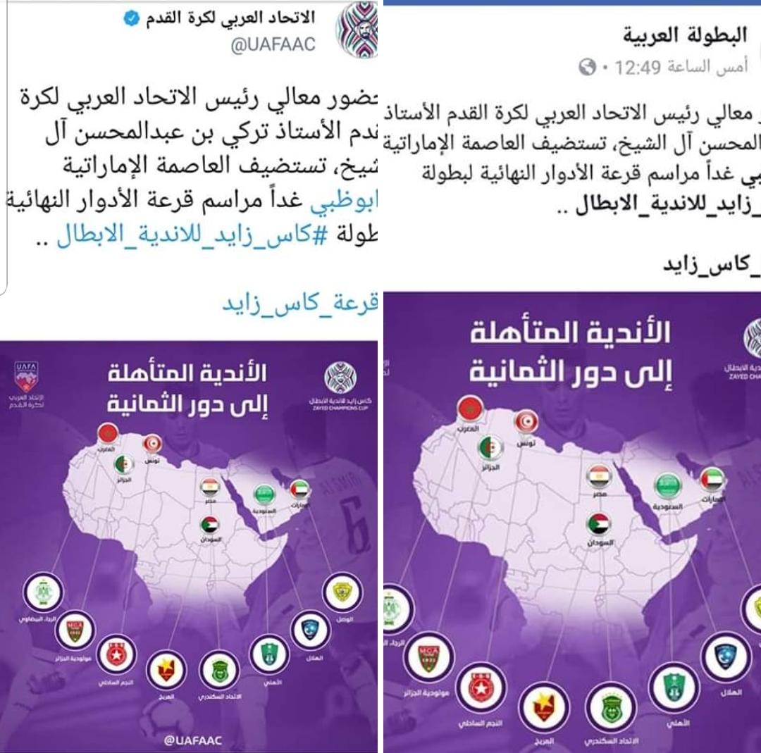 """بعد ضجة بتر الصحراء من المغرب.. اتحاد """"آل الشيخ"""" يوضح ويعتذر 2"""