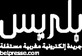 بلبريس | جريدة إلكترونية مغربية مستقلة
